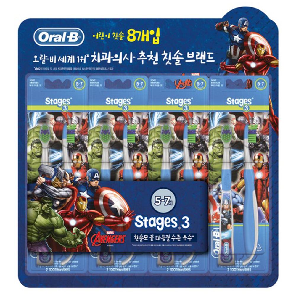오랄비 스테이지스 3단계 칫솔 5~7세용 디즈니 어벤져스 남자아이용, 1팩, 8개