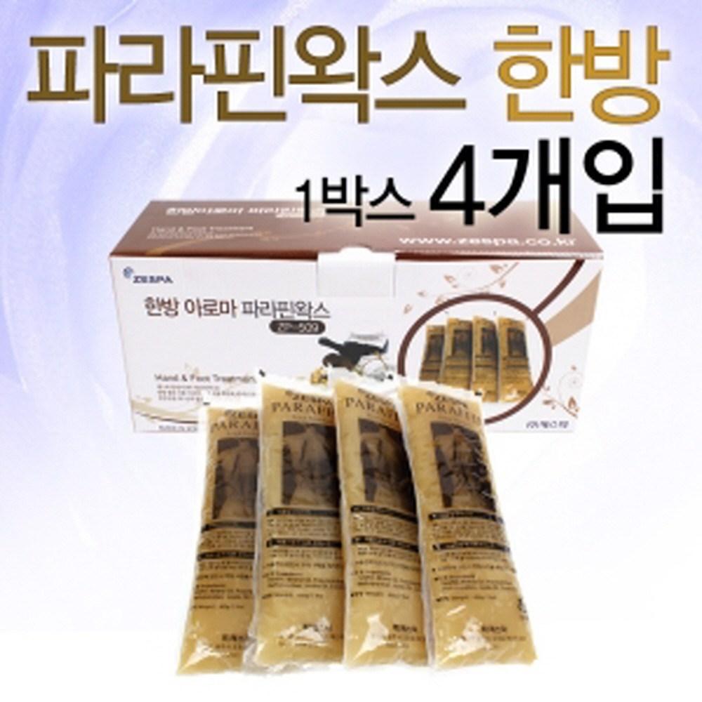 제스파 파라핀왁스 한방 아로마 한방아로마 파라핀 왁스 ZP509H 리필용 용액 오일 팩 촛농 파라핀베스 용 손발 보습 영양 관리 PARAFFIN WAX 4개입, 1box