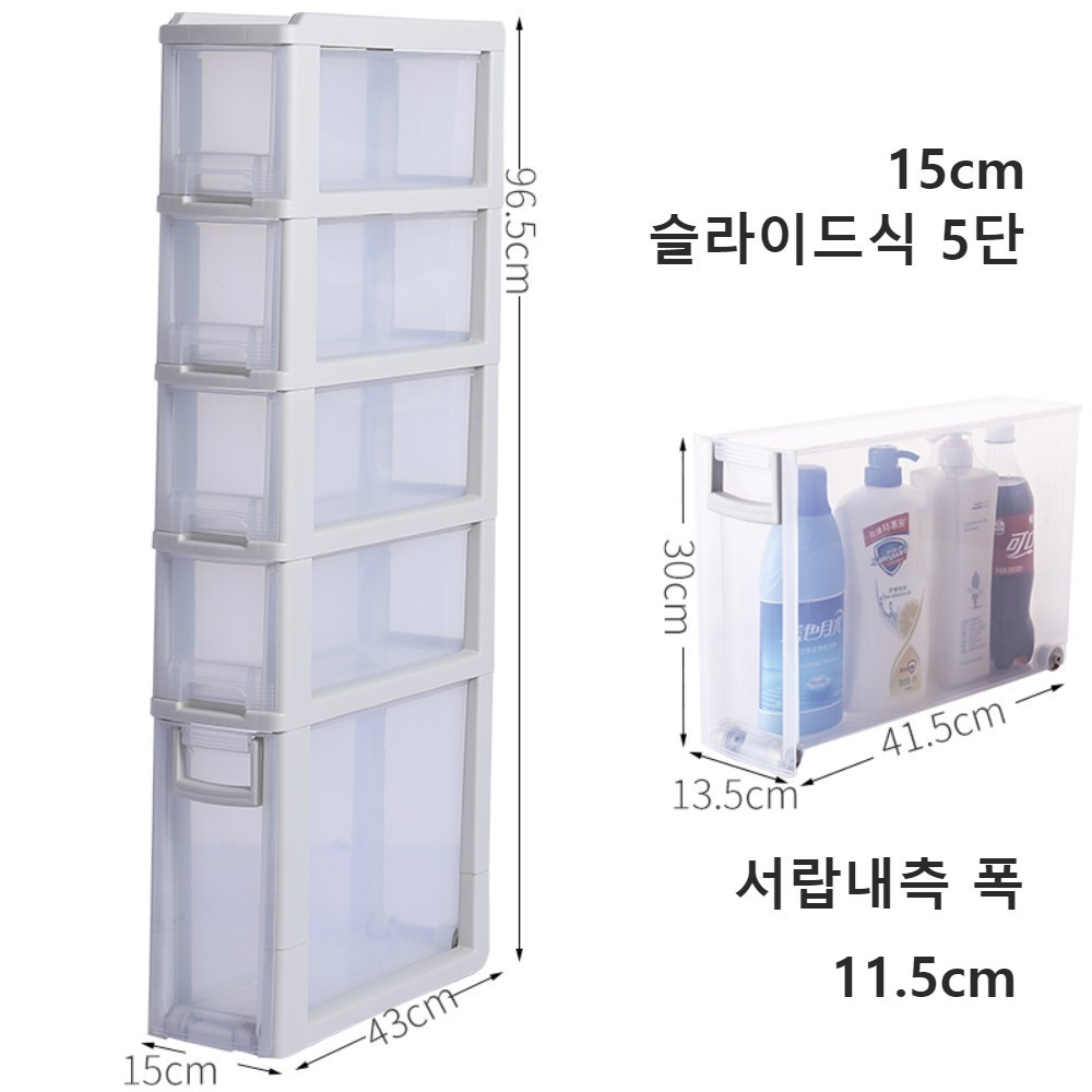 냉장고 틈새수납장 14 15 16 18 20 22cm 슬라이딩 세탁실선반 바퀴수납장, 15cm 슬라이드식 5단 (POP 4626212708)