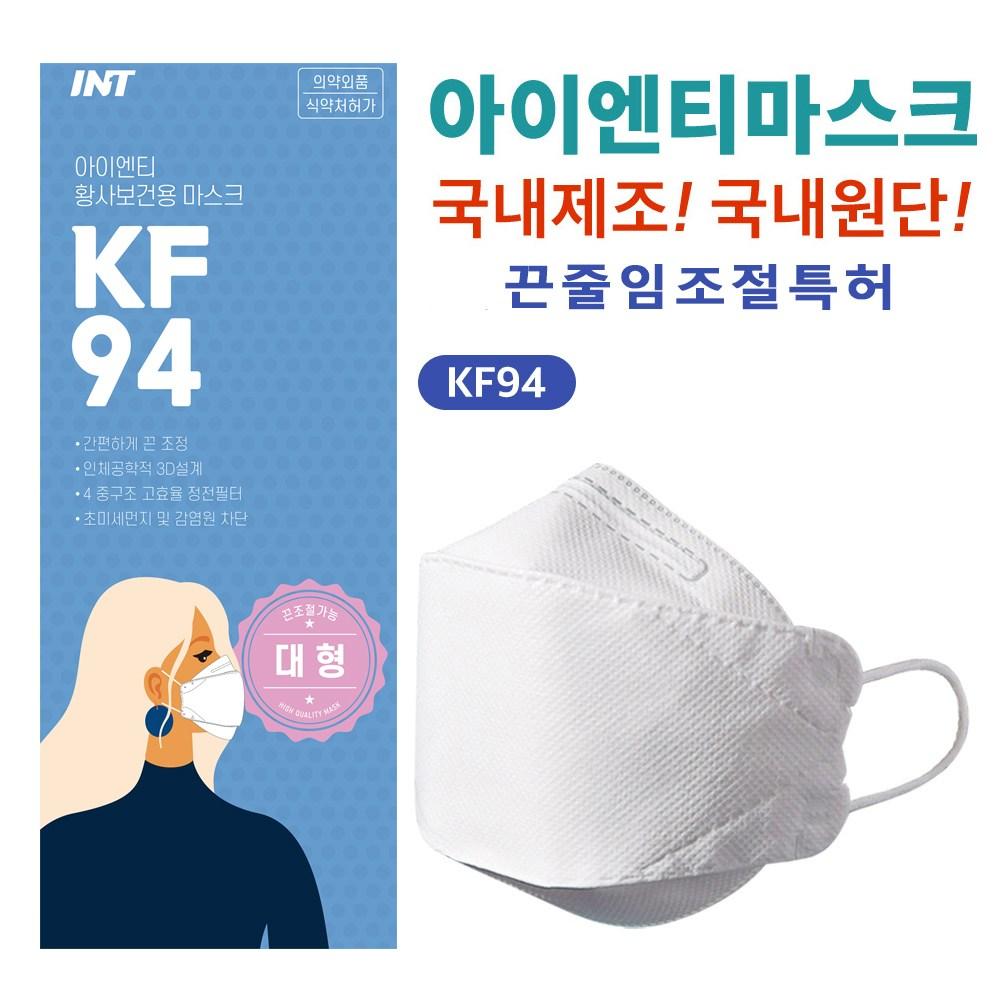 YK KF94마스크 100매 끈조절 국내원단 국내필터 국내생산 개별포장, 1개