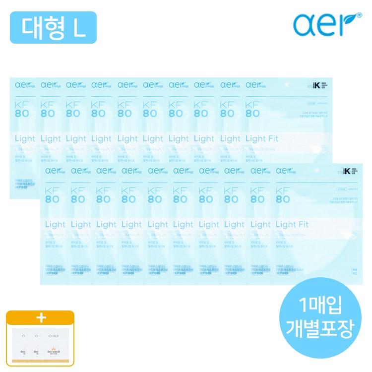 아에르 마스크 라이트핏 KF80 20매 화이트 [대형 L] 1매입 개별포장 보건용마스크 (+선크림 샘플 증정)