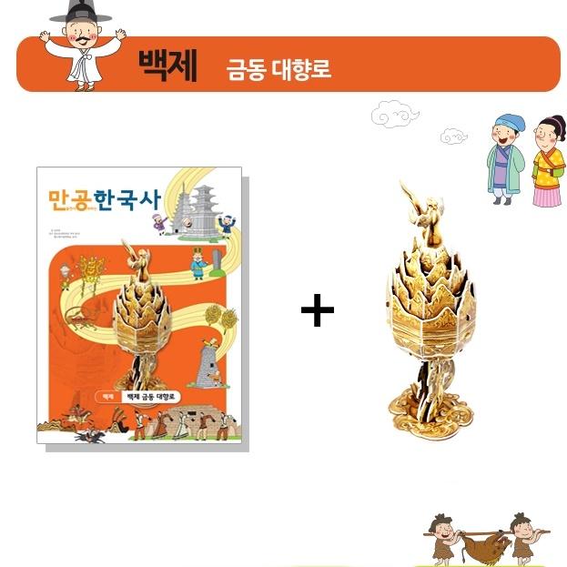 백제금동대향로 페이퍼 토이 역사 한국사 만들기 건축모형 종이모형