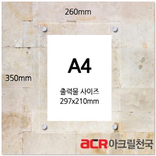 (주식회사 주컴퍼니) A4-350*260mm 아크릴액자 액자, 은색뿔형