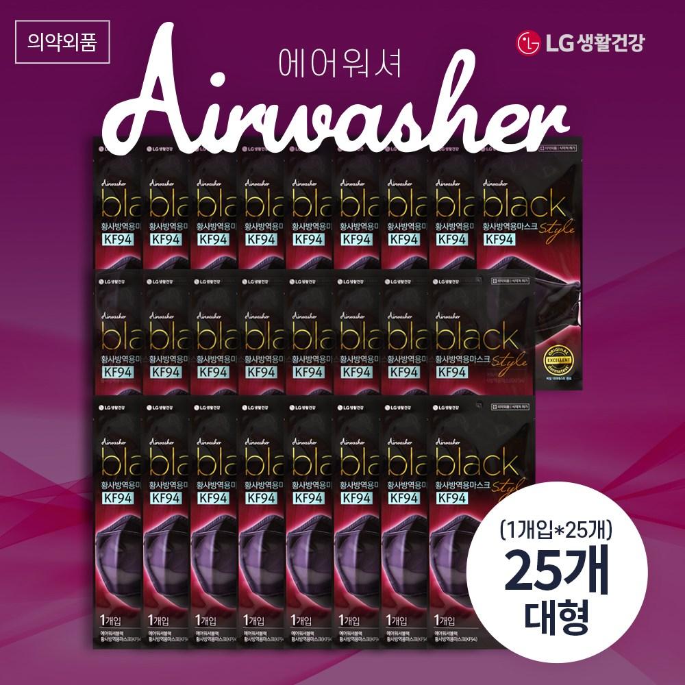 에어워셔 블랙 KF94 검정마스크 1매x25개 LG생활건강 개별포장, 1매, 25개