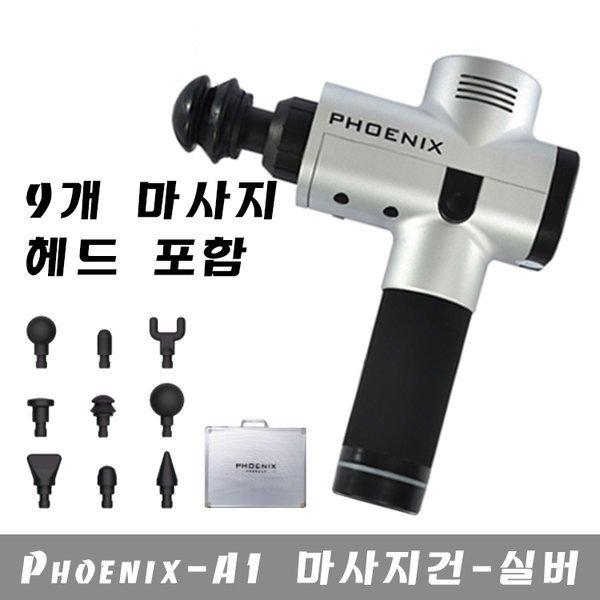 피닉스 Phoenix-A1 A2 A3 C01 고주파 마사지건 한국버전, Phoenix-A1 고급형 은색