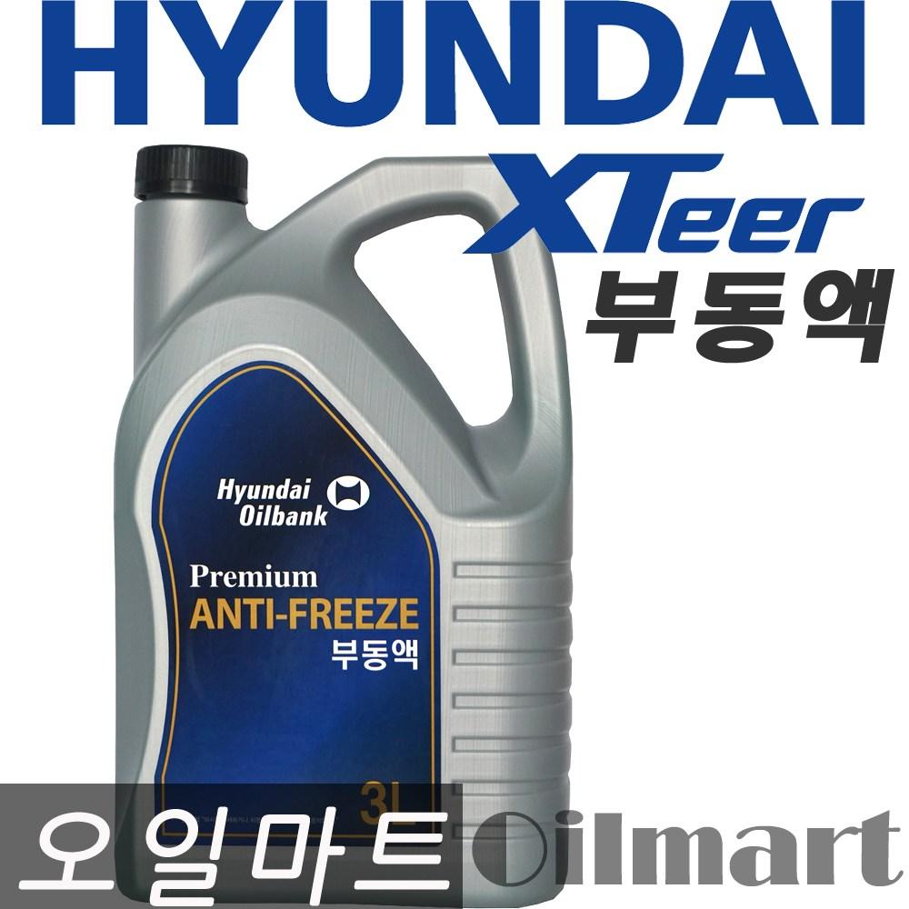 오일마트 현대 엑스티어 XTeer 부동액 3리터 사계절 냉각수, 현대오일뱅크부동액
