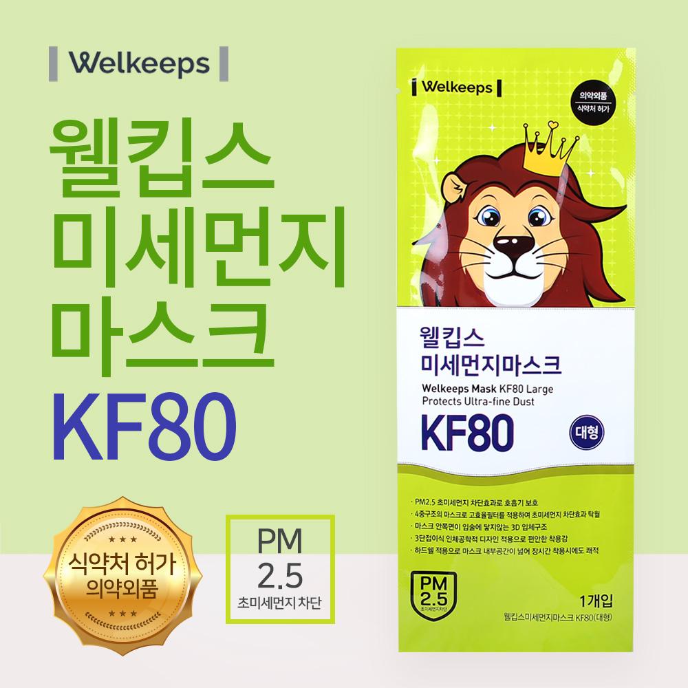 웰킵스 미세먼지 마스크 KF80 KF94 대형 소형 초소형 25매입, KF80 대형 25매