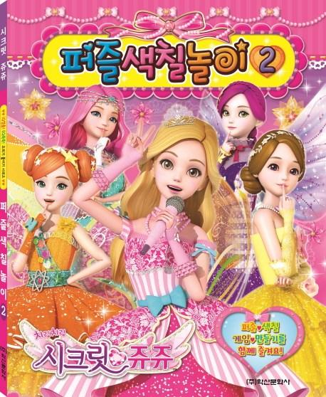 치링치링 시크릿 쥬쥬 퍼즐색칠놀이. 2, 학산문화사