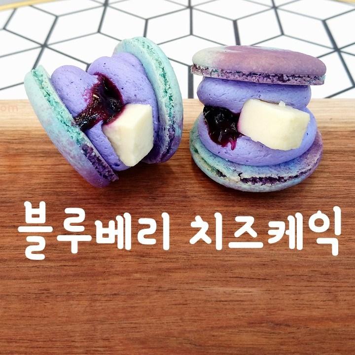 마카롱팝 프리미엄 수제마카롱[뚱카롱] 시리즈 [블루베리치즈케익] 단품, 1개, 50g