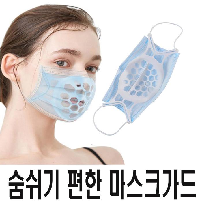 국내인증 숨쉬기편한 마스크가드 마스크뽕 페이스가드 실리콘 지지대, 마스크가드 화이트
