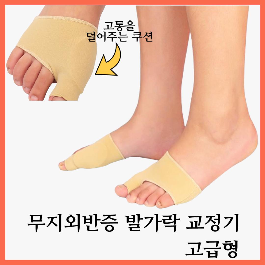 피기라이프 무지외반증 엄지 발가락 실리콘 보호대 교정기, 1조