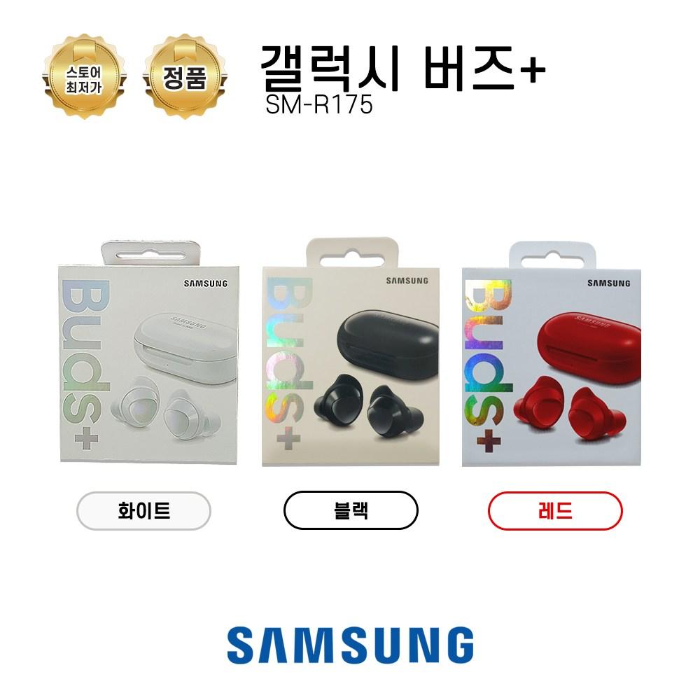 삼성 SM-R175 갤럭시버즈플러스, SM-R175/갤럭시버즈플러스 화이트