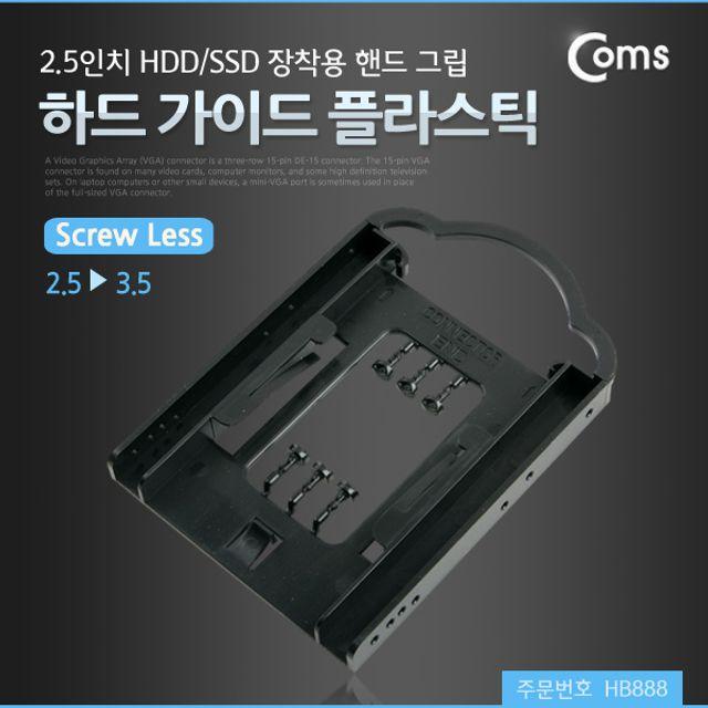 ksw40244 Coms 하드 가이드 플라스틱 2.5-3.5형 HDD/SSD, 본 상품 선택