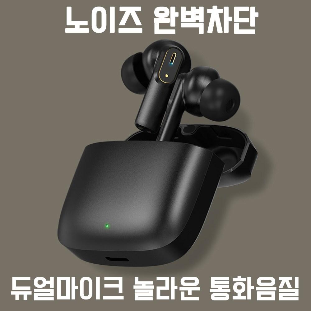 티커브 Q40 가성비 무선 블루투스 이어폰 노이즈캔슬링 차이팟 프로, 그레이-20-5208063772