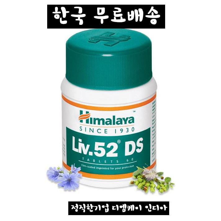히말라야 간영양제 리브52 DS 60~360정, 60정