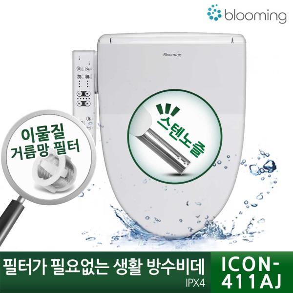 블루밍비데(Blooming) 필터가 필요없는 블루밍 생활방수 비데 ICON-411AJ, 자가설치