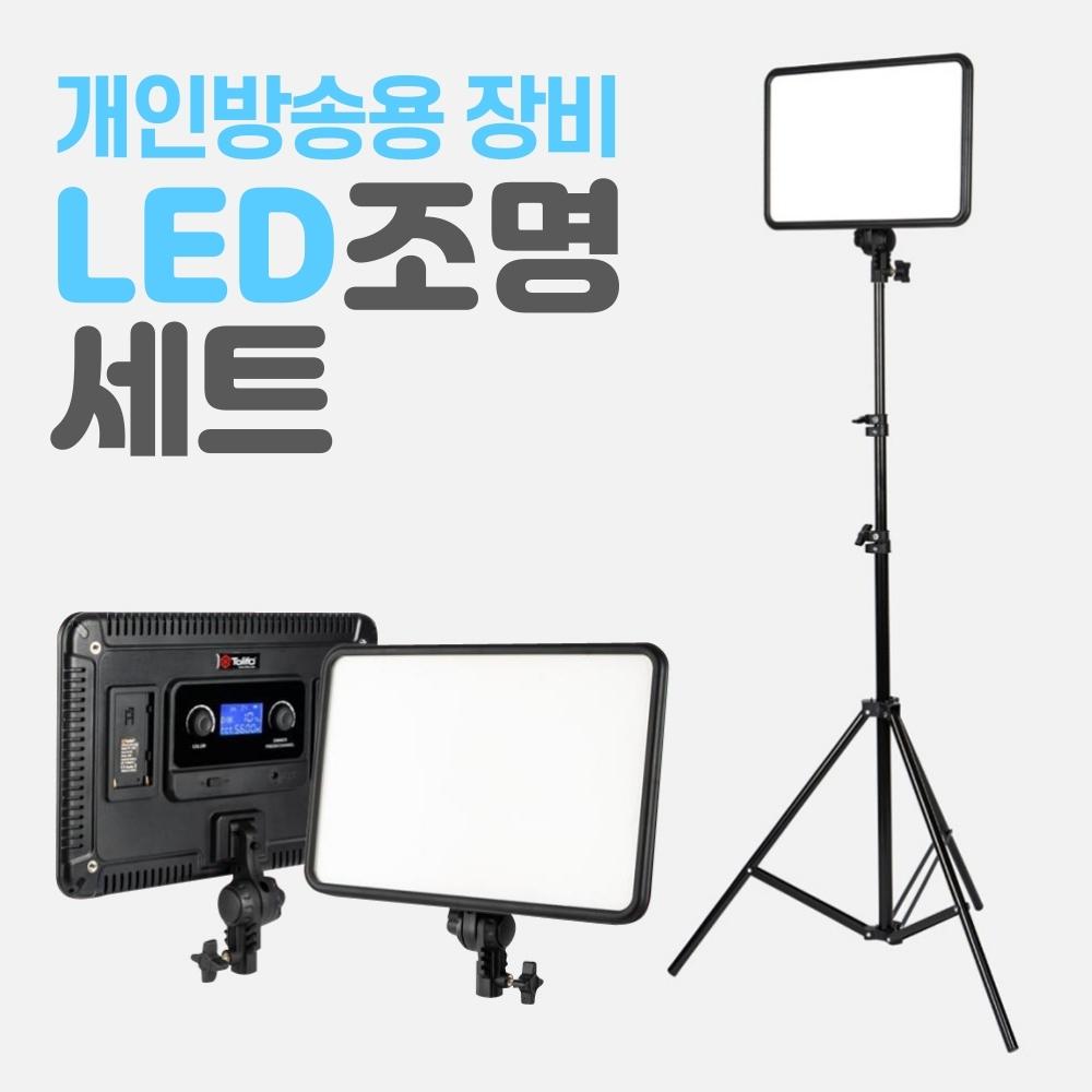 유튜브 아프리카 온라인수업 방송조명 개인방송 장비 LED조명 세트, LED조명 + 스탠드세트 X 1개