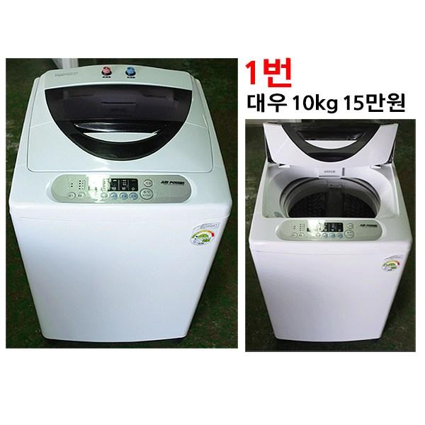 대우 일반세탁기, 1. 대우 10KG