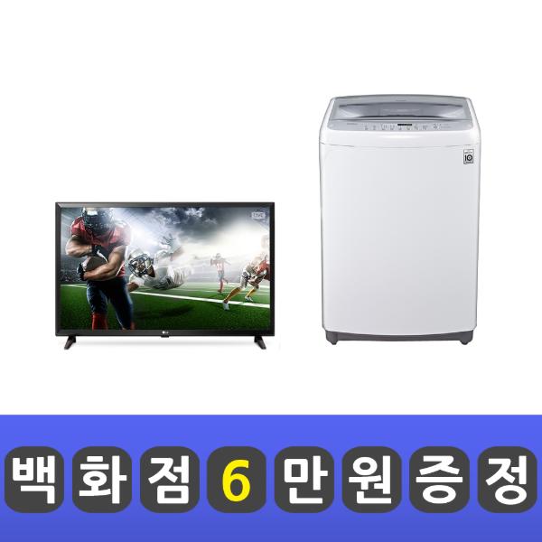 KT인터넷가입 신청 LG32인치TV 세탁기12K TR12WL