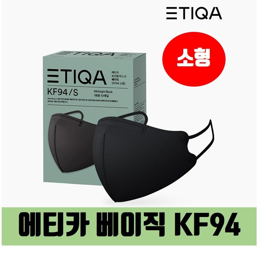 에티카 블랙 소형 KF94 베이직 보건용마스크 10매