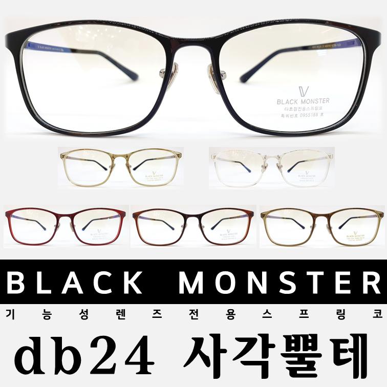블랙몬스터 다초점 기능성 렌즈에 적합한 뿔테안경 db24