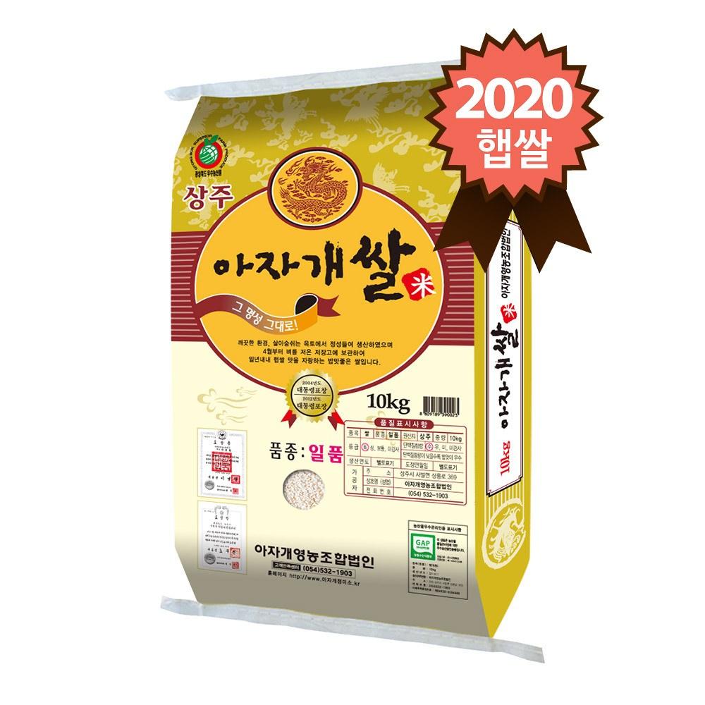 참쌀닷컴 2020년 햅쌀 경북 상주 특등급 일품 아자개쌀 10kg, 1포
