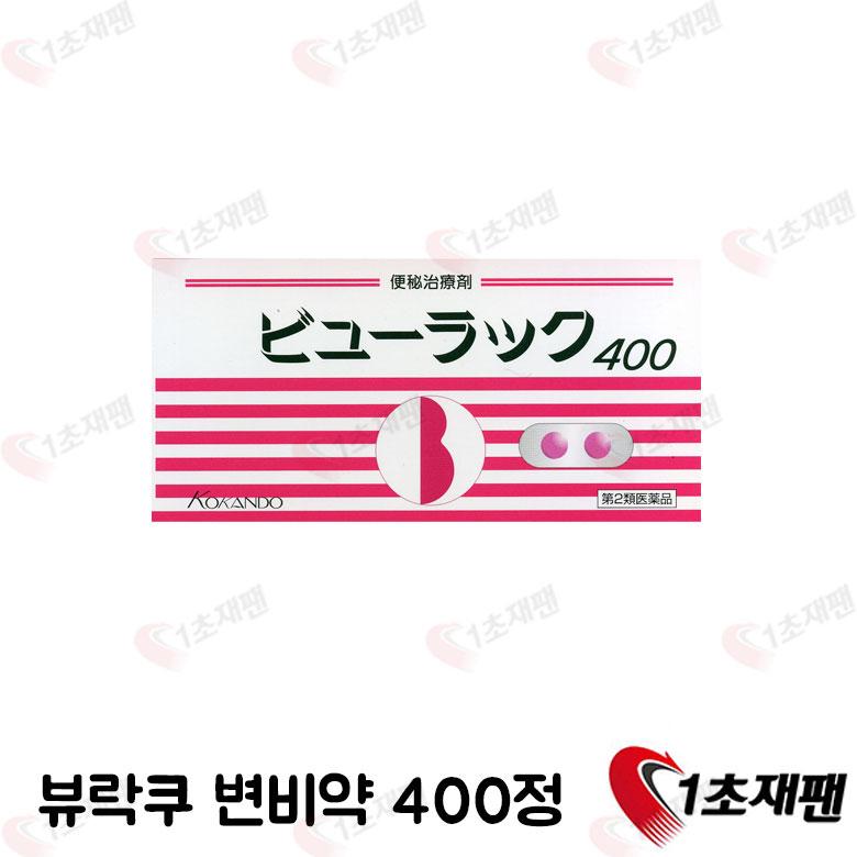 일본 뷰락쿠 변비약 400정 1초재팬, 1개