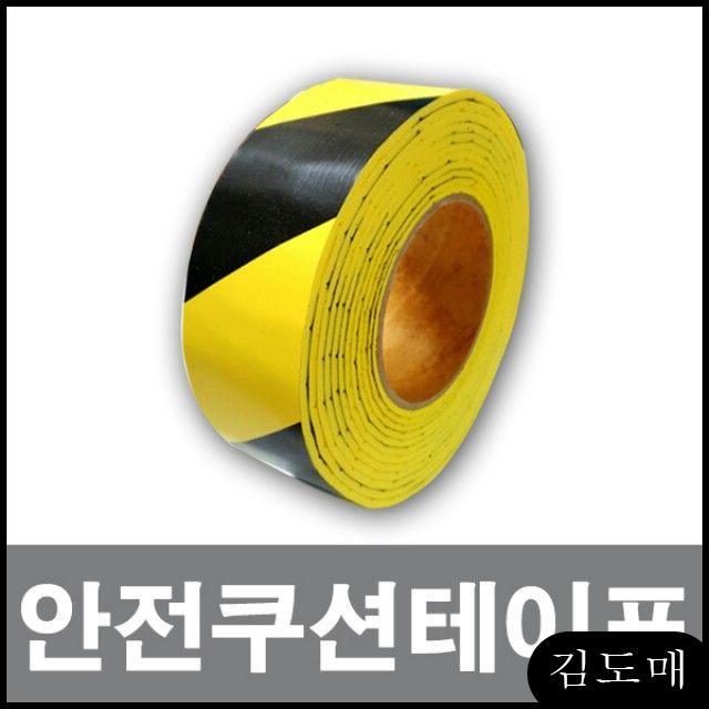 KM 스폰지테이프 안전쿠션테이프/안전테이프/쿠션형/엠보싱/50mmx4M 안전사선