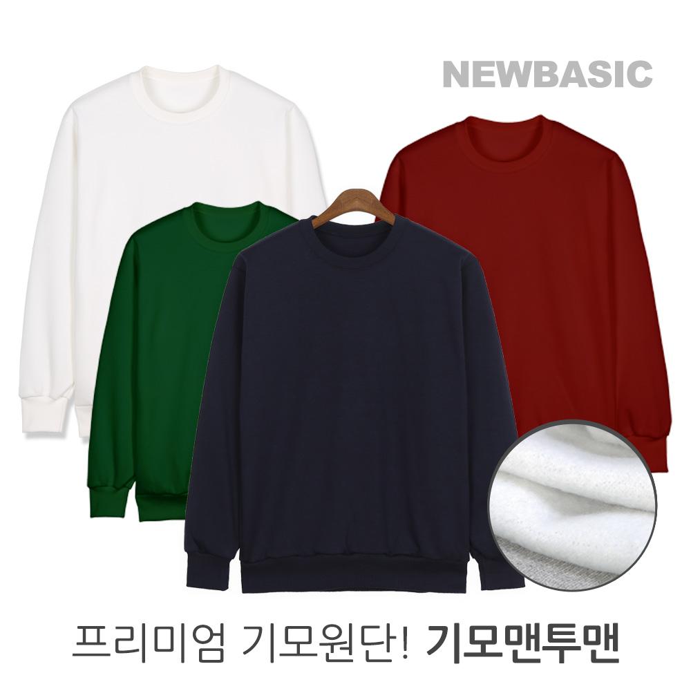 뉴베이직 남녀공용 무지 기모 맨투맨 티셔츠