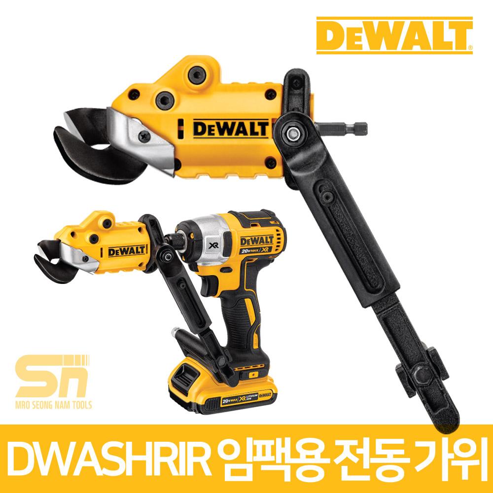 디월트 임팩 드라이버용 전동 함석 가위 DWASHRIR