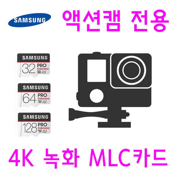 트랜센드 DrivePro Body10B 바디캠 용 MLC타입 삼성 PRO Endurance 외장 메모리카드 32G 64G, 64GB-15-5102316076