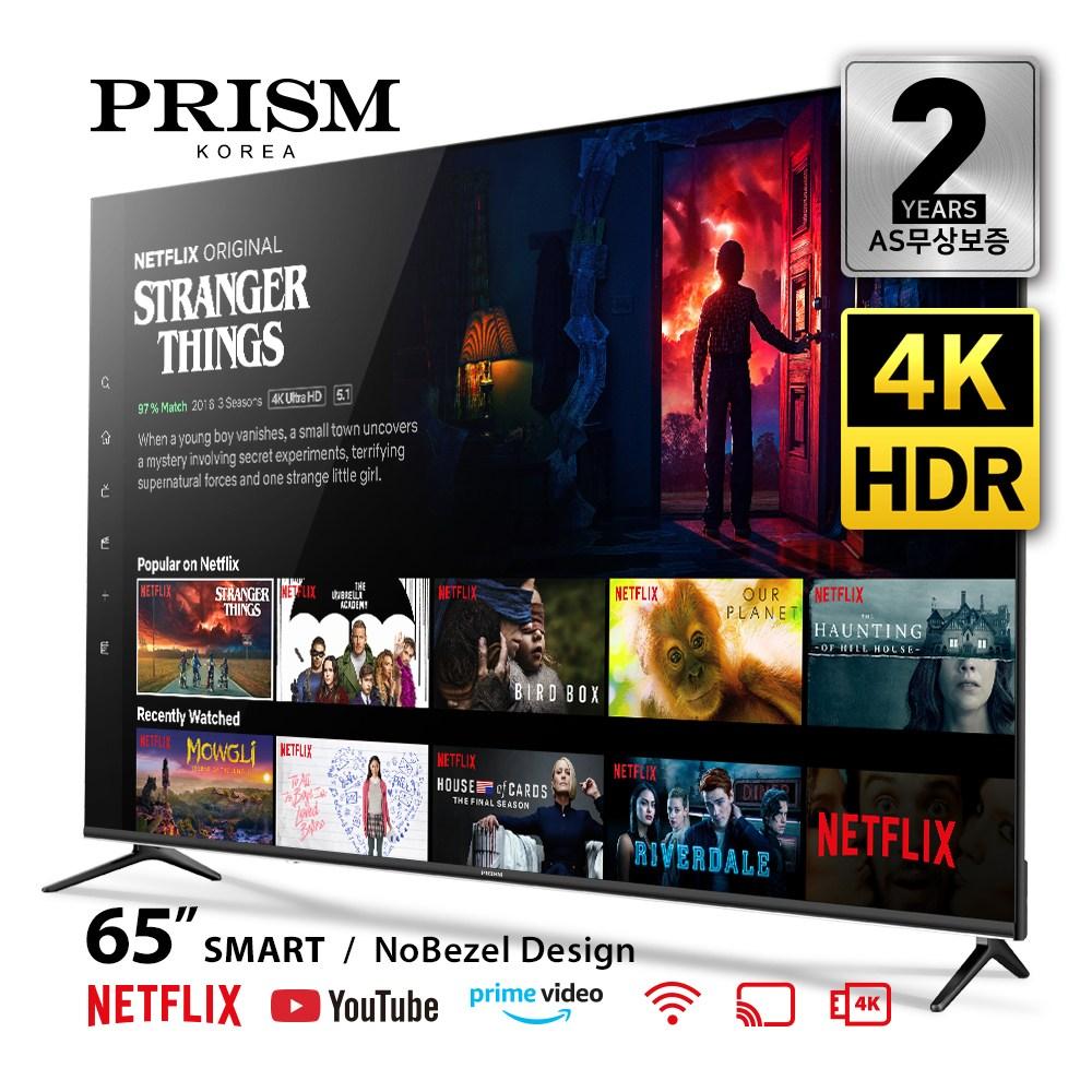 프리즘코리아 65인치 PTI65ULC HDR 스마트 UHDTV 유튜브 넷플릭스 아마존TV WiFi, 자가설치, 옵션