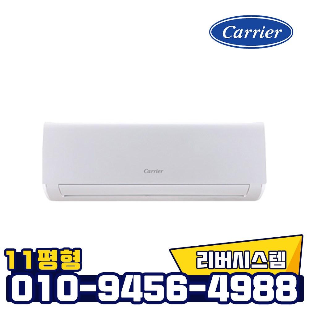캐리어 인버터 벽걸이 냉난방기 CSV-Q112CH 11평형 냉온풍기