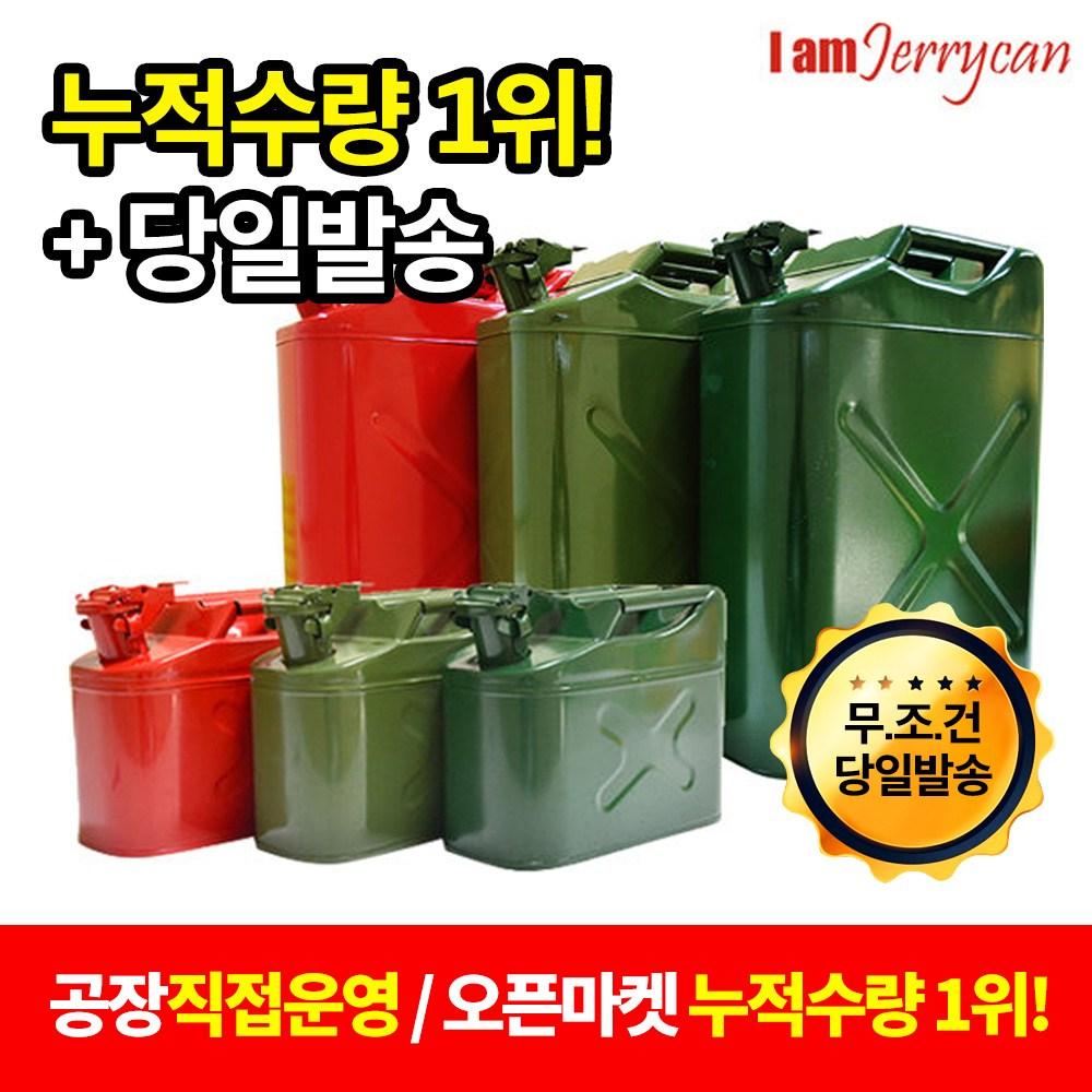아이엠 제리캔 연료통 기름통/석유통/연료통/등유통, 08.SG4002(20L)_올리브그린
