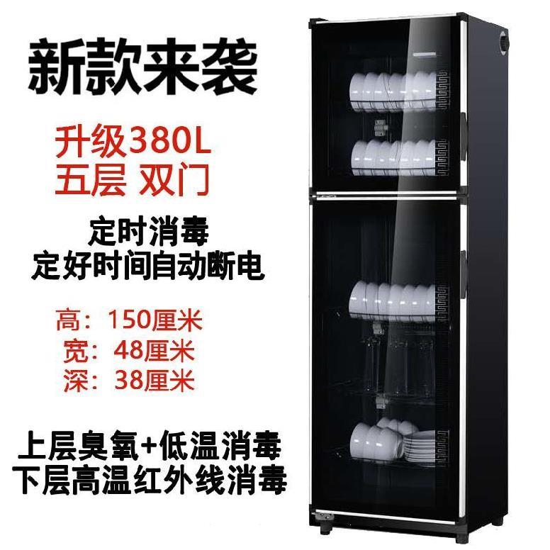 탄산수제조기 식기 젓가락 기냉풍 .380리터 살균기 테이블식 미식 음식 이단서랍 고온, T11-업그레이드 고급모델 대용량 380L더블도어