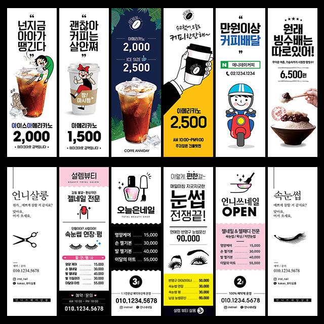 애니데이파티 카페 커피 식당 미용실 네일샵 학원 헬스장 애견삽 배너제작, 01_기본수정(텍스트변경)