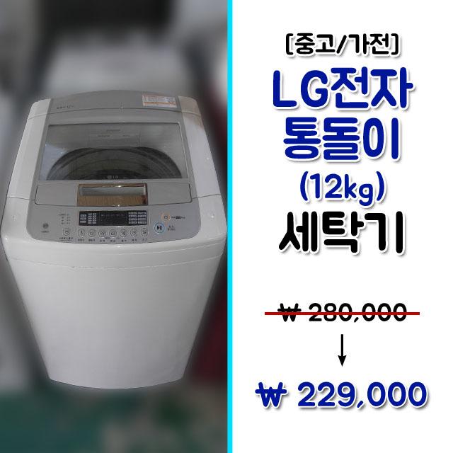 [중고] LG전자 통돌이 12kg 일반세탁기, [중고] LG전자 통돌이 12kg 일반세탁기 (화이트)