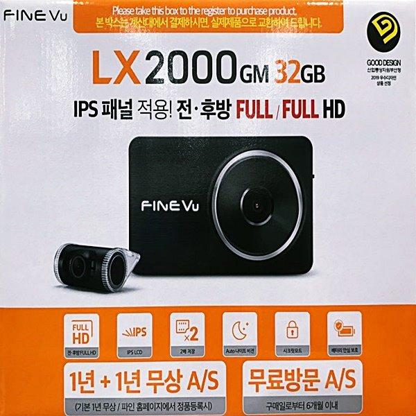 FINEVU 파인뷰 블랙박스 LX2000 2CH FULL HD32GB, 1