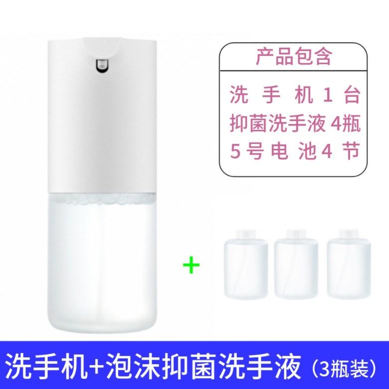샤오미 미지아 자동센서 손세정기 2세대, 휴대폰 세탁 + 항균 3 팩개