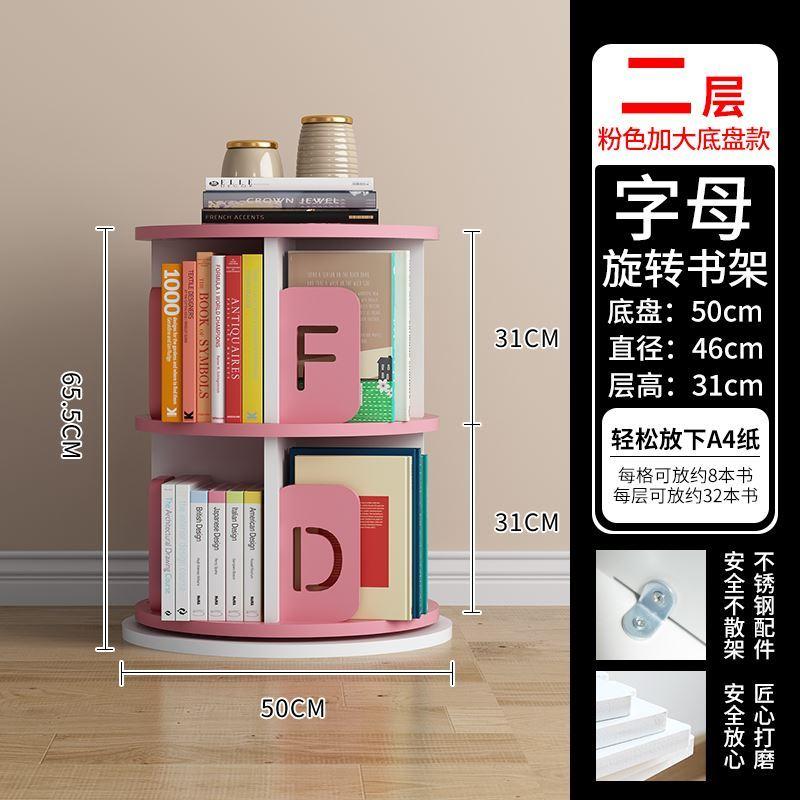 슬라이딩책장 회전책장 슬라이딩수납장, 핑크 2단 직경 50CM + 높이 65.5CM