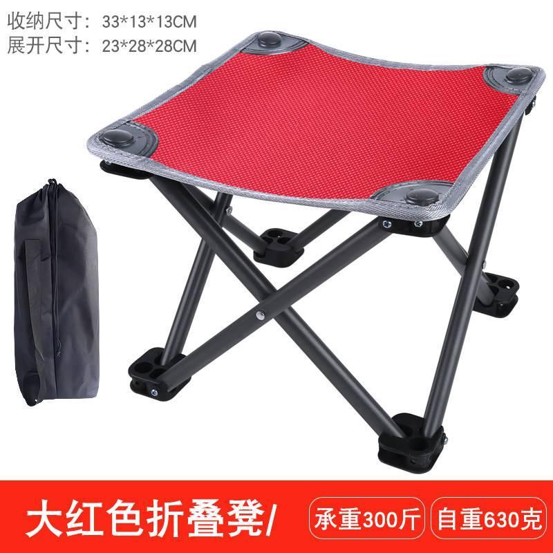 캠핑의자 접이식 의자 작은 의자 마자 그림 스케치 벤치 휴대용 초경량 야외 야외의자추천, 빅 레드 무료 저장 부대