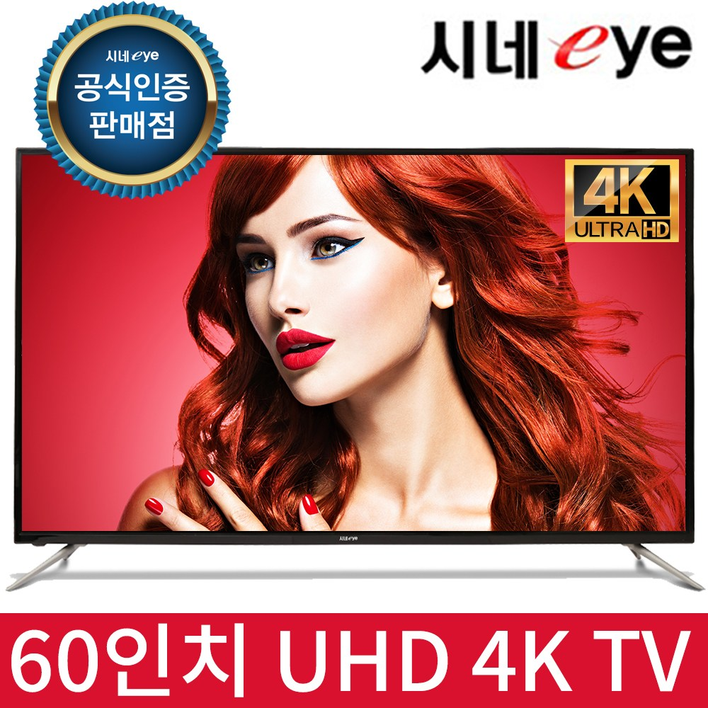 시네아이 60인치 UHD TV, 시네아이 60인치 UHD TV / 스탠드 설치