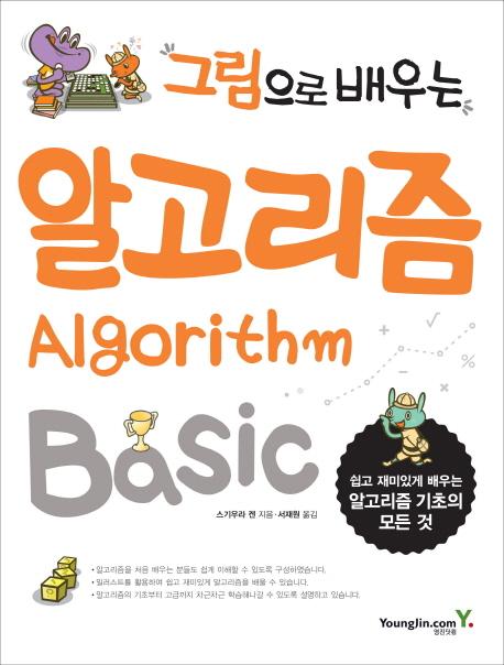 그림으로 배우는 알고리즘 Basic:쉽고 재미있게 배우는 알고리즘 기초의 모든 것, 영진닷컴