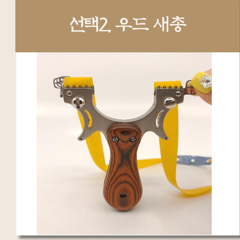 일상생활연구소 전문가용 새총 슬링샷 slingshot, 2.우드새총