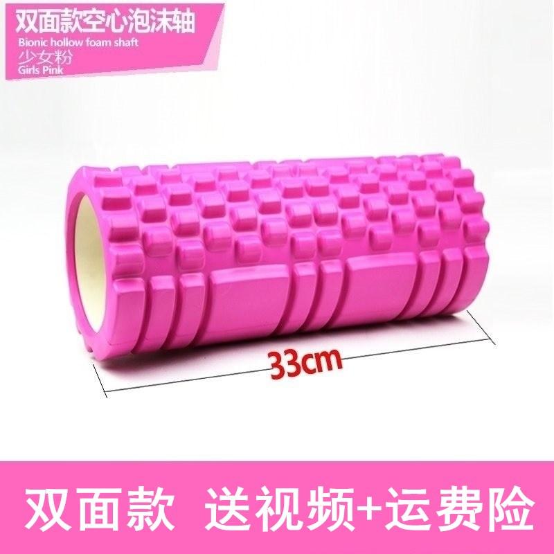 폼롤러 요가 홈 추천 스팟 운동 두꺼워 경추 체육관 허리 마사지 Langya, 02. 양면 핑크 [33cm X 1