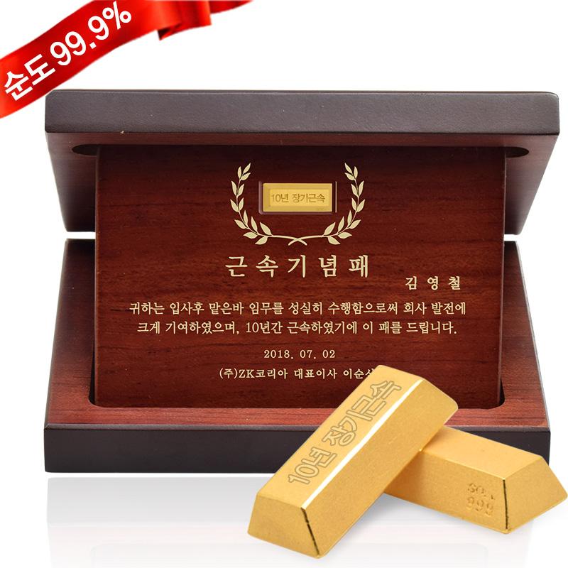 순금 금괴 상패 3.75g 24K [감사패 축하 기념 ] 선물
