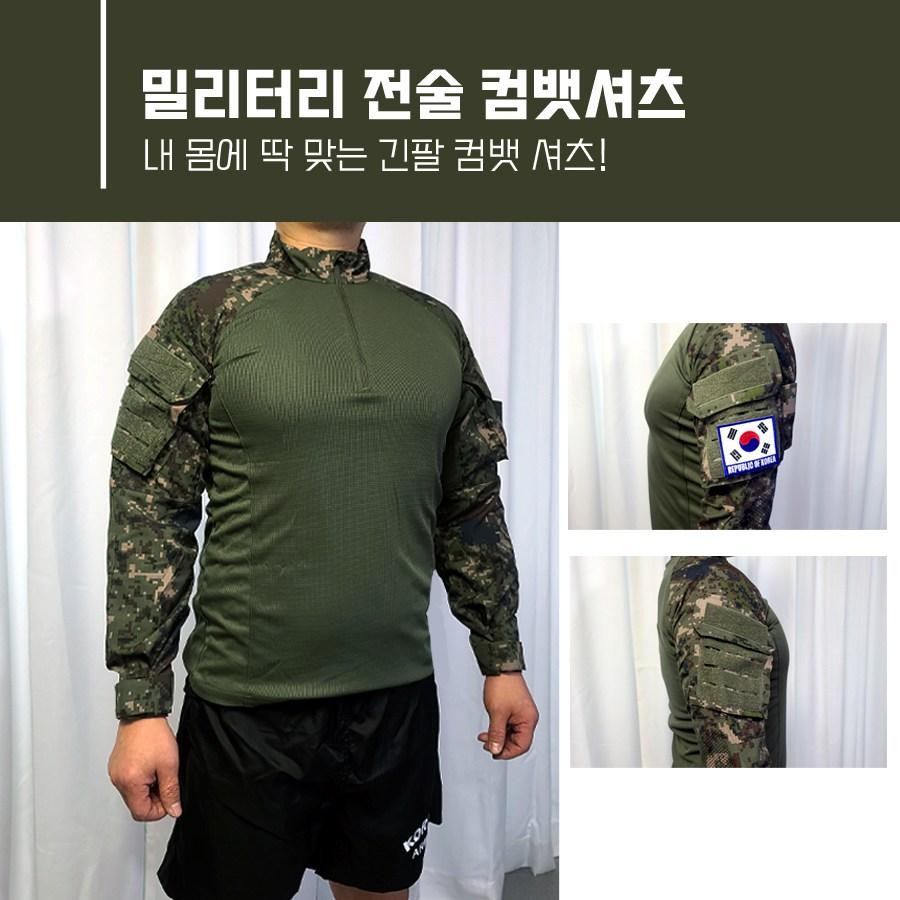 로카 밀리터리 전술 컴뱃셔츠 카키 여름긴팔 군인 육군