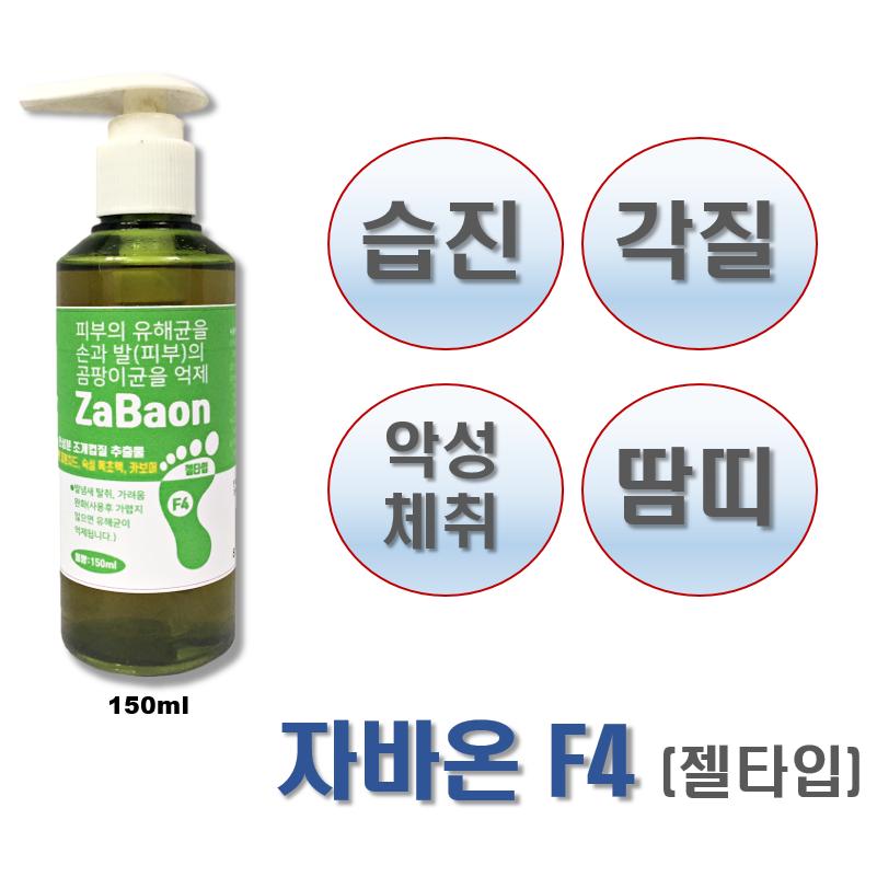 조은팜 Zabaon F4 (150ml) 조개껍질추출물100%원료 (습진 가려움 악성체취 발냄새 발각질 완화), 1개