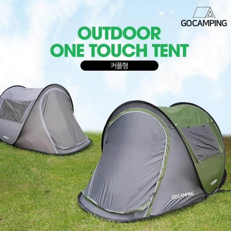 희망우주샵 던지면 설치 끝! 커플형 원터치 야외 텐트 2인용 가성비 경량 미니 돔텐트 아늑한 소형 캠핑장비, 2인, 그레이