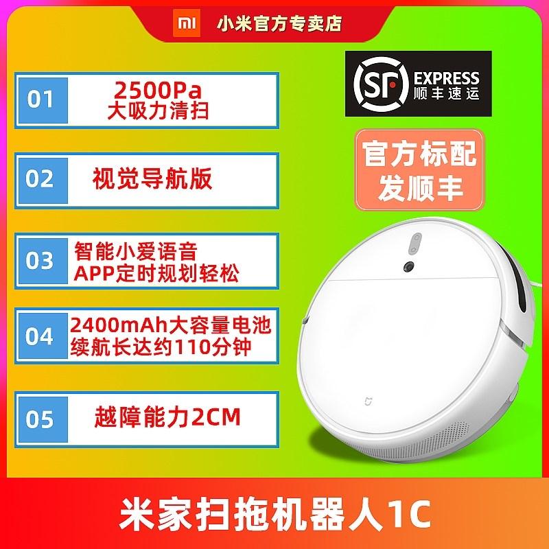 물걸레 로봇 청소기 추천 Xiaomi Mijia 청소 1T 스마트 1C 홈 자동 청소, SF Express Mijia 청소 및 끌기 로봇 (POP 5650655068)